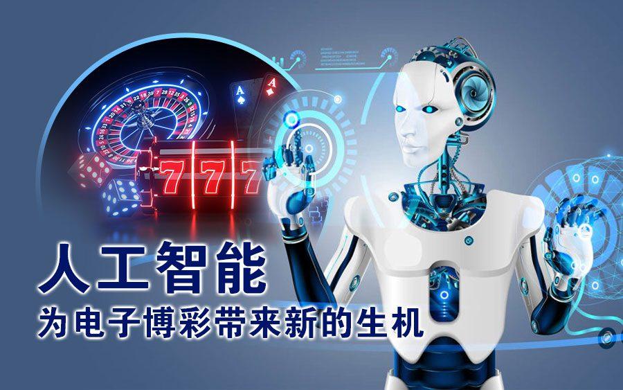 博彩业如何应用AI人工智能科技?