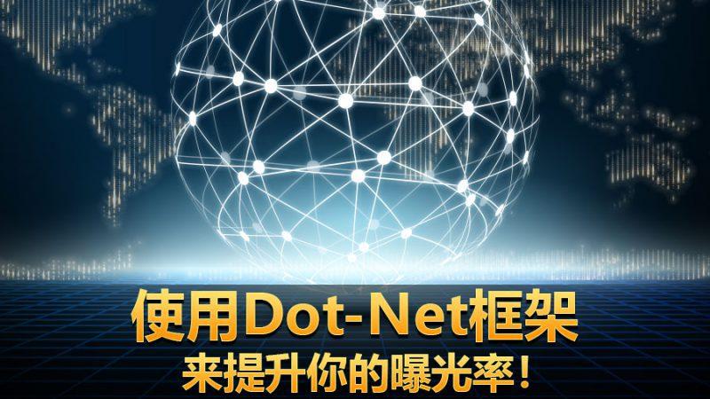 使用DOT-NET URL来推广你的真人在线娱乐网站!