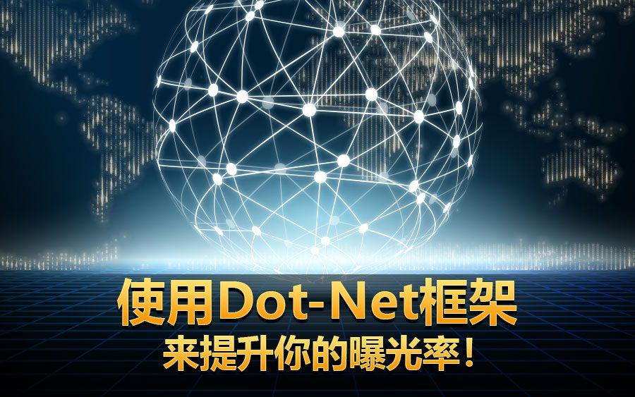 使用DOT-NET