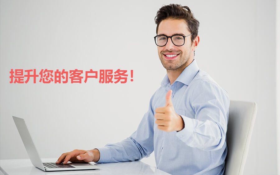 5大重要步骤提升真人在线娱乐网站的客户服务能力