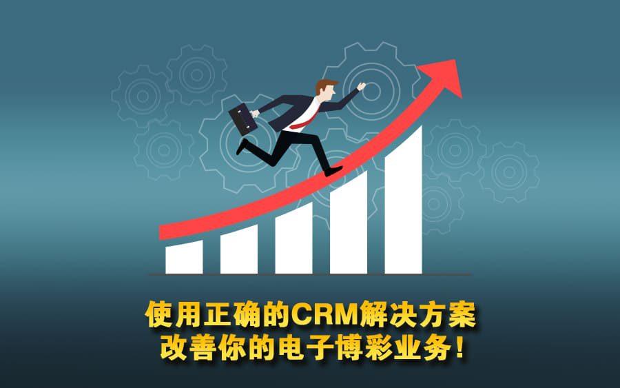 使用正确的电子博彩CRM获取竞争优势!